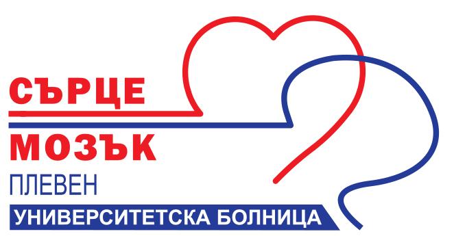 УМБАЛ Сърце и мозък - Плевен